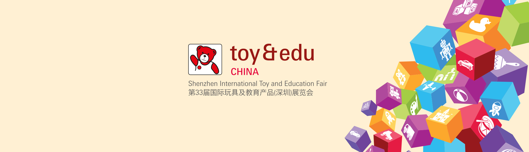 Guangzhou International Toy & Hobby Fair